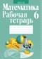 рабочая тетрадь Кузнецова