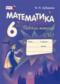Математика 6 класс рабочая тетрадь Зубарева